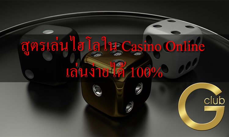 Play casino online in 100% easy.