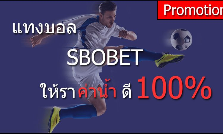 Betting Odds sbobet