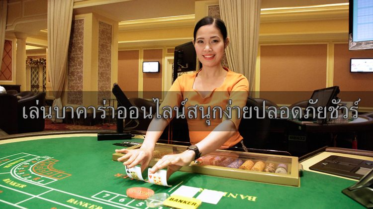 Baccarat online fun easy security.