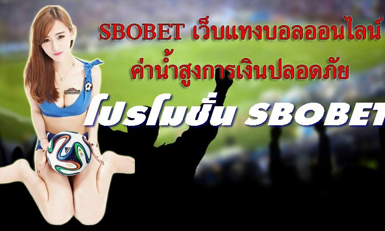 sbobet expand-online-High water